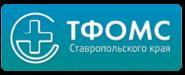 ТФОМС СК